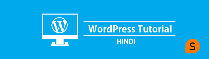 Wordpress Tutorials Hindi